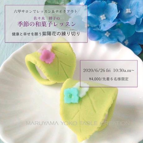 【六甲サロンレッスン】6/26 紫陽花の練り切りレッスン(お持ち帰り)
