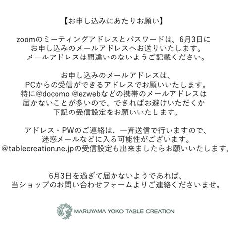 【zoomでオンラインレッスン】丸山洋子のイレブンジス