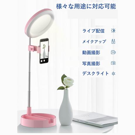 Live makeup Multipurpose desk lamp ライブ配信マルチデスクランプ