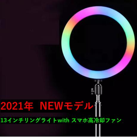 13inch Ring Light with high cool fan 13インチリングライト高冷却ファンフォルダー