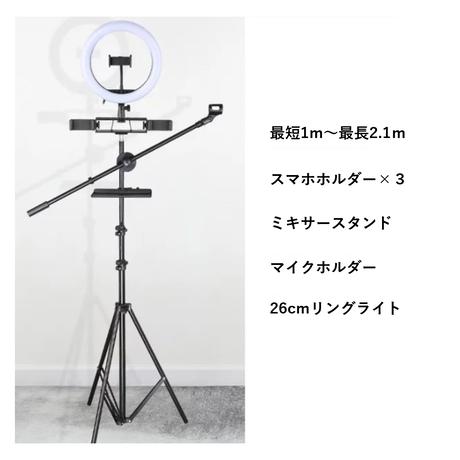 Ring Light Live Broadcasting Stand リングライトミキサースタンド
