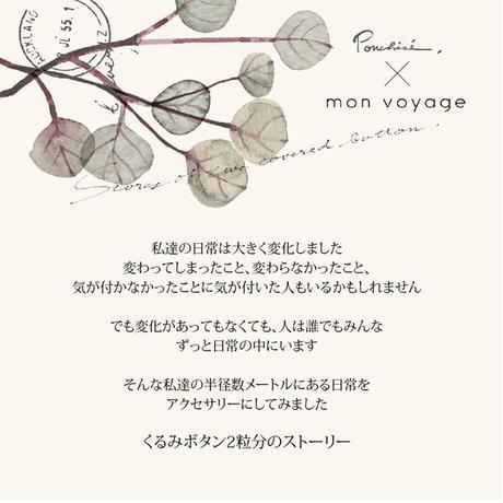 《Ponchise×mon voyage》すずらんのイヤリング/ピアス