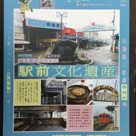 八画文化会館 vol.5 駅前文化遺産