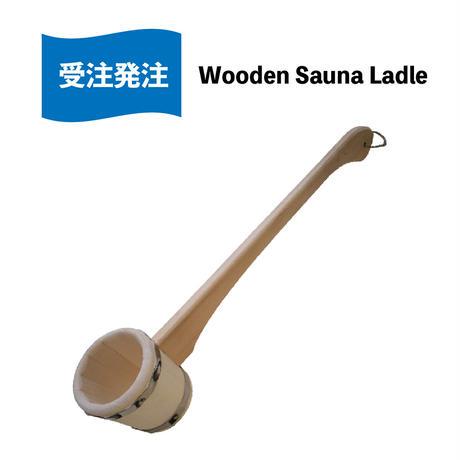 【受注&送料着払】Wooden Sauna Ladle