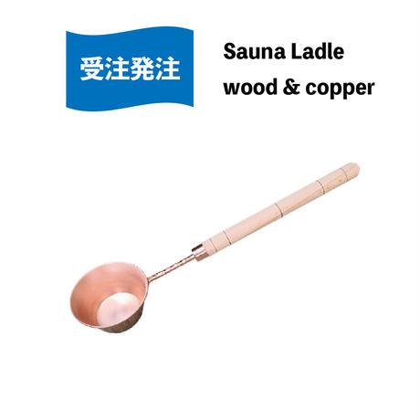【受注&送料着払】Sauna Ladle wood & copper