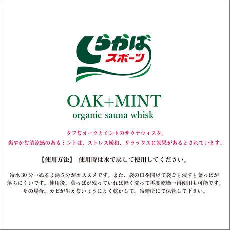 サウナウィスク Oak +Mint  2本セット