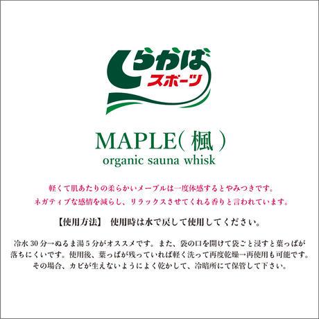 オーガニックサウナウィスク Maple(いわゆるカエデ)2本