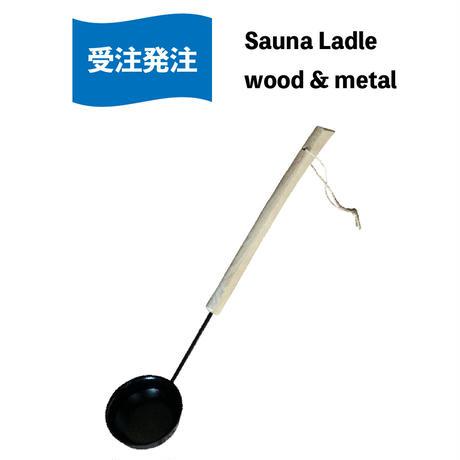 【受注&送料着払】Sauna Ladle wood & metal