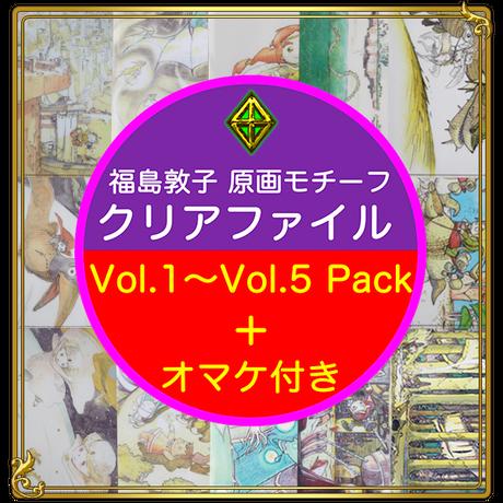 福島敦子原画モチーフ クリアファイルVol.1~Vol.5 Pack
