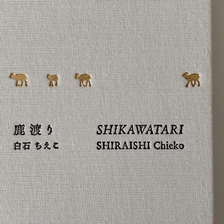 【サイン入】白石ちえこ|鹿渡りShikawatari
