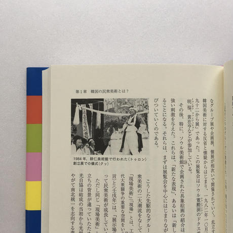 古川美佳/ 韓国の民衆美術