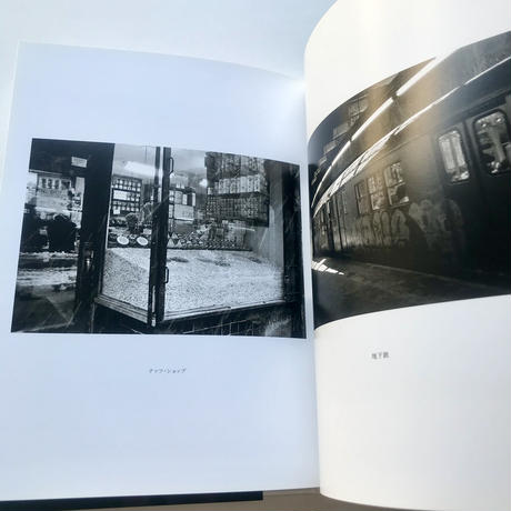 【署名入】大竹昭子/NY 1980