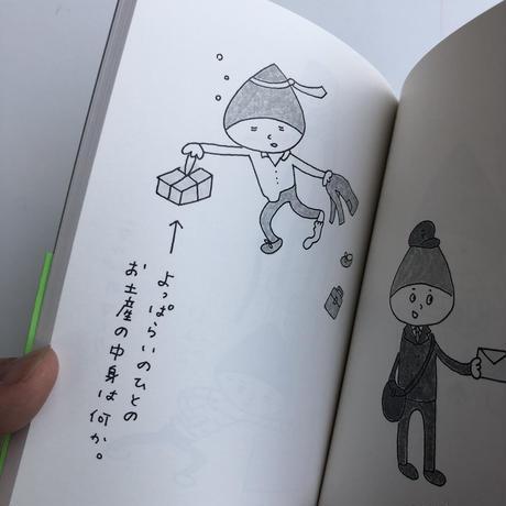【イラスト署名入】佐藤ジュンコ/ 栗尾根マロン彦のたらちねロマン飛行