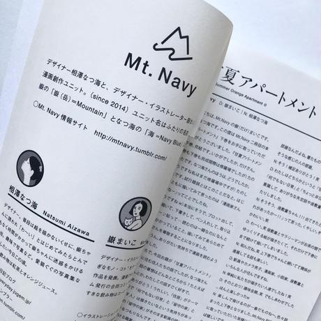 Mt. Navy / 甘夏アパートメントⅡ