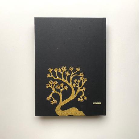 シャーム, バーイー, ウルヴェーティ/  夜の木|10刷