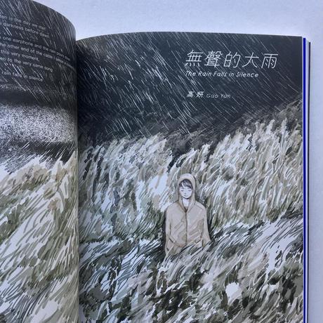 熱帯季風 vol.4