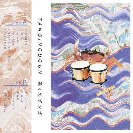 TANGINGUGUN 3rd cassette|遠くのボンゴ