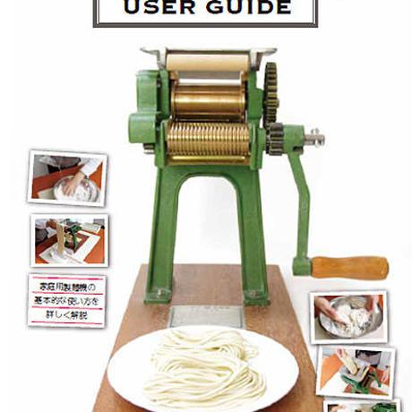趣味の製麺BOOKS「家庭用製麺機 USER GUIDE」