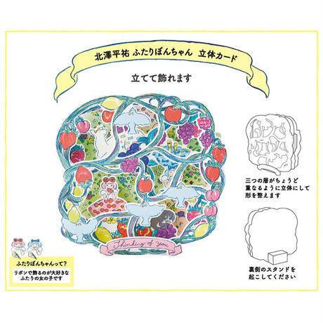 北澤平祐/ 5. フルーツの森(グリーティングカード)