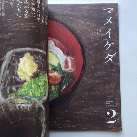 イラストレーション 2021年9月号 No.231