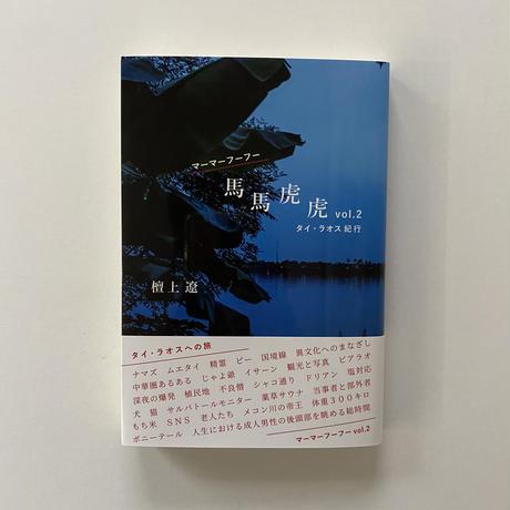 馬馬虎虎(マーマーフーフー)Vol.2 タイ・ラオス紀行 壇上遼