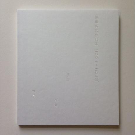 福田尚代作品集 2001-2013 慈雨 百合 粒子