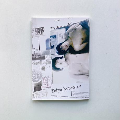 季刊誌 東京荒野 バックナンバー