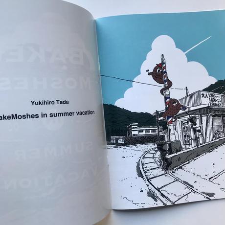 【サイン入】タダユキヒロ/BAKEMOSHES IN SUMMER VACATION
