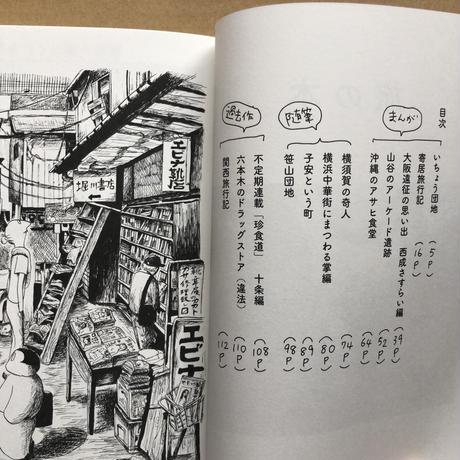 【イラスト署名入】小指/ 旅の本