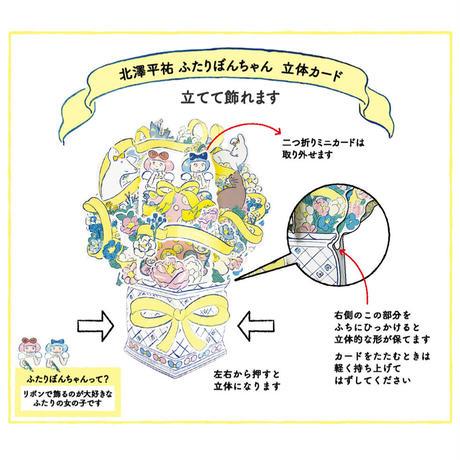 北澤平祐/ 4. 花束(グリーティングカード)