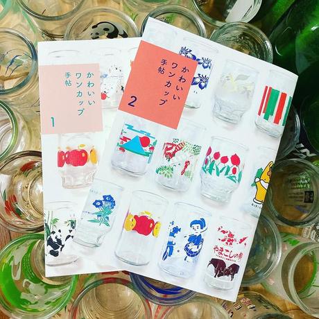 かわいいワンカップ手帖 vol.1、vol.2