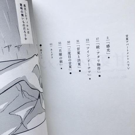 Mt. Navy / 甘夏アパートメントⅠ