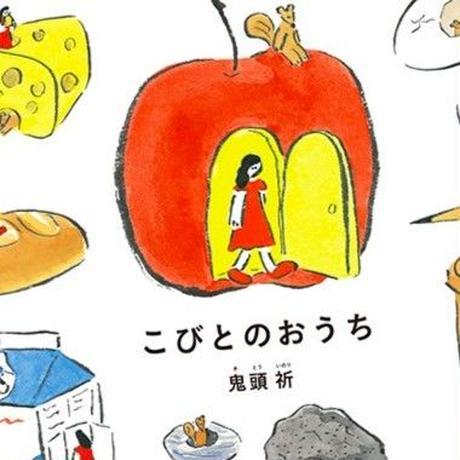 9/22(日)鬼頭祈「こびとのおうち」似顔絵サイン優先予約