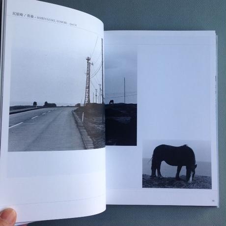 藤井豊写真集『 僕、馬 I am a HORSE 』