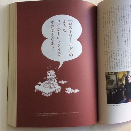 spectator vol.38 赤塚不二夫