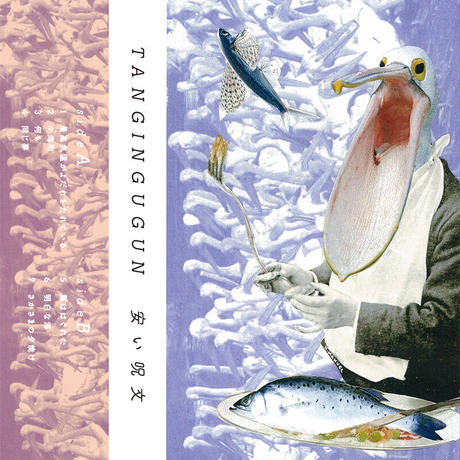 TANGINGUGUN 2nd cassette|安い呪文