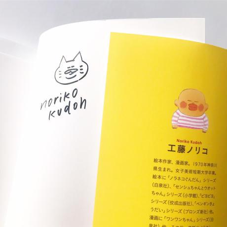 【署名入】工藤ノリコ / ノラネコぐんだんコミック