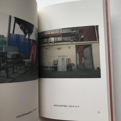 金田理恵 / 道ばたの椅子 ぜんまい屋の北京