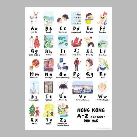 美藝畫報社|香港 A-Zポスター