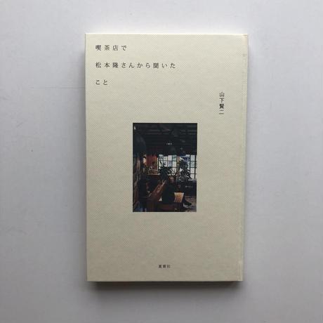 松本 隆/ 山下 賢二|喫茶店で松本隆さんから聞いたこと