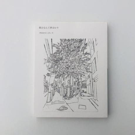 世田谷ピンポンズ/ 都会なんて夢ばかり
