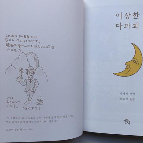 韓国版・佐々木マキ/ 変なお茶会 이산한 다과회