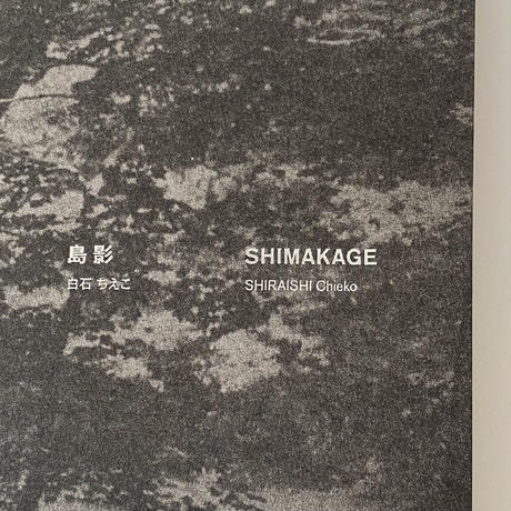 【サイン入】白石ちえこ|島影