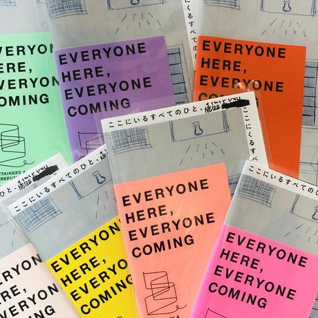 FREE USHIKU|EVERYONE HERE, EVERYONE COMING/ ここにいるすべてのひと、ここにくるすべてひと