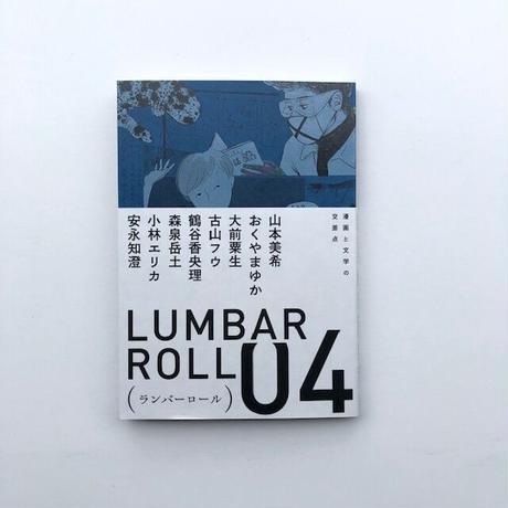 ランバーロール04