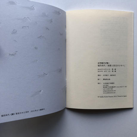 カタリココ0号|福田尚代 「美術と回文のひみつ」回文シート付