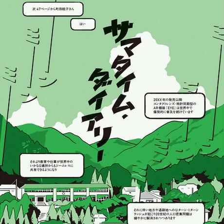 【サイン入り】北村みなみ グッバイ・ハロー・ワールド