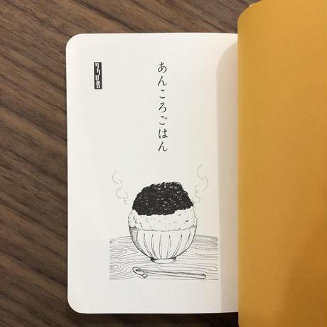 田口史人/ あんころごはん