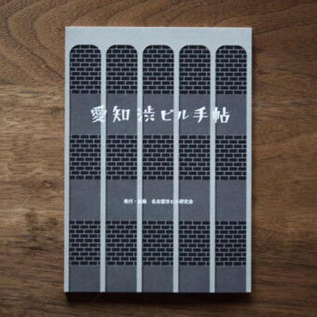 名古屋渋ビル手帖