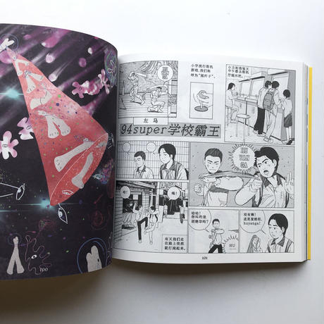 WT_Comics Vol.2 Game Various